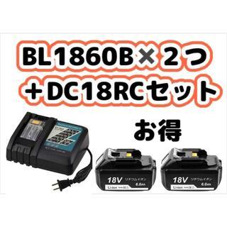 マキタ(Makita)のマキタ 互換充電器+互換バッテリーセット DC18RCとBL1860B(2個)(その他)