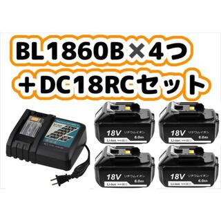 マキタ(Makita)のマキタ 互換充電器+互換バッテリーセット DC18RCとBL1860B(4個)(その他)