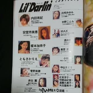 シュウエイシャ(集英社)のMyojo 増刊号 LilDarlin 1996年(音楽/芸能)