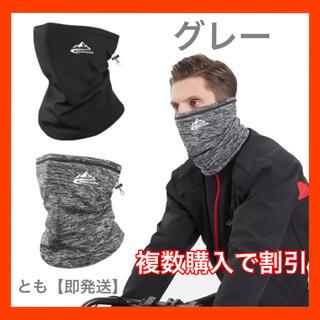 【新品】ネックウォーマー グレー マスク フェイスカバー スカーフ マフラー(ネックウォーマー)