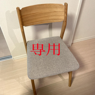 ウニコ(unico)のunico ウニコ シグネシリーズ ダイニングチェア 椅子 2(ダイニングチェア)