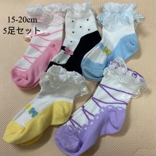 シマムラ(しまむら)の新品 可愛い 女の子 子供キッズ 靴下    5足セット 15㎝〜20㎝(靴下/タイツ)