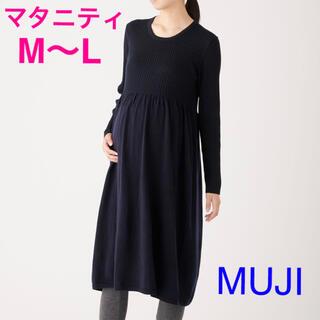 ムジルシリョウヒン(MUJI (無印良品))の新品 無印 チクチクをおさえたワイドリブ編みクルーネックワンピース マタニティ(マタニティワンピース)