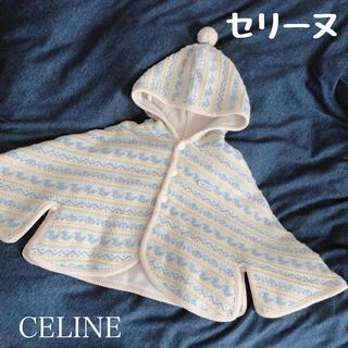 celine - セリーヌ 90 ポンチョ/フード付きケープ CELINEBABY