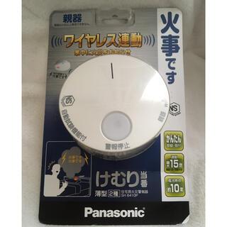 新品☆Panasonic  けむり当番 薄型ワイヤレス連動親器 SH6410P