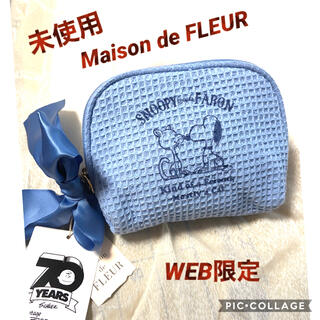 メゾンドフルール(Maison de FLEUR)の ★未使用★WEBストア限定★レア品SNOOPY&FARONのメゾンドフルール(ポーチ)