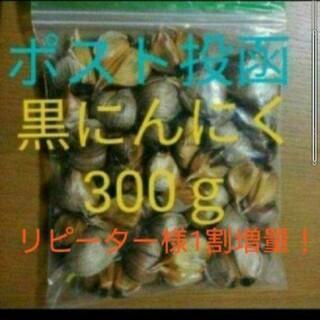 12  黒にんにく バラ300g  国産にんにく使用(野菜)