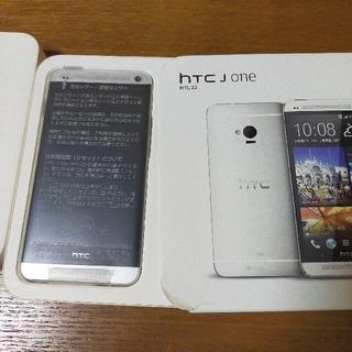 ハリウッドトレーディングカンパニー(HTC)のHTC J ONE オマケ1台付き(スマートフォン本体)