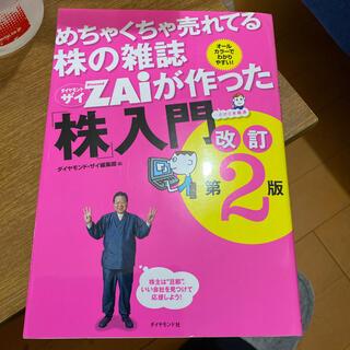yu様専用(ビジネス/経済)