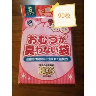 ボス(BOSS)の【1パック】BOS おむつが臭わない袋 Sサイズ(紙おむつ用ゴミ箱)