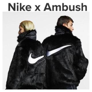 ナイキ(NIKE)のNike x Ambush リバーシブル ファージャケット(毛皮/ファーコート)