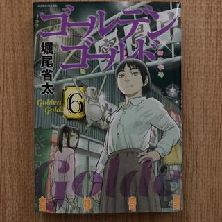 コウダンシャ(講談社)のゴールデンゴールド 6 堀尾省太(青年漫画)