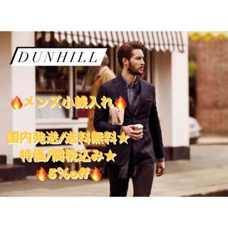 ダンヒル(Dunhill)の★5%OFF★特価【DUNHILL】小銭入れ メンズ(コインケース/小銭入れ)