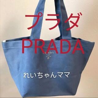 PRADA - プラダ prada ノベルティトートバッグ ランチトート お弁当バック