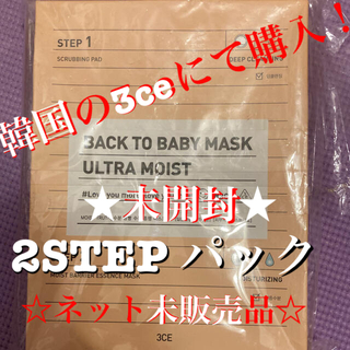 スリーシーイー(3ce)の★未開封【ネット非販売・韓国にて購入】3ce Back to Baby Mask(パック/フェイスマスク)