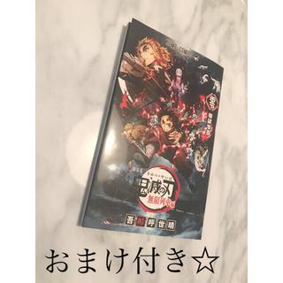 集英社 - 鬼滅の刃 無限列車編特典