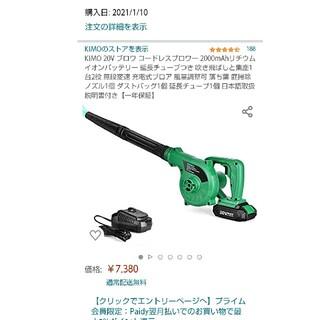 マキタ(Makita)のKIMO 20V ブロワ コードレスブロワー 2000mAh(掃除機)