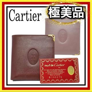カルティエ(Cartier)の【極美品】カルティエ マストライン 二つ折り 財布 ボルドー 高級 ワインレッド(折り財布)