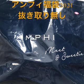 AMPHI - アンフィ 2021