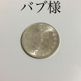 東京五輪(1964年)記念 銀貨 セット バブ様(スポーツ)