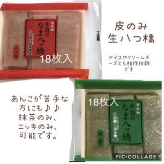 生八ツ橋 皮のみ 抹茶 ニッキ(菓子/デザート)