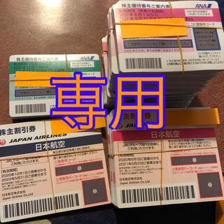 NODATE様専用 JAL ANA 株主優待券(航空券)