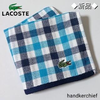 ラコステ(LACOSTE)の【新品・未使用】LACOSTE ラコステ チェック ストライプ タオル ハンカチ(ハンカチ/ポケットチーフ)