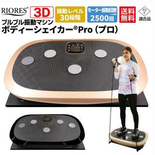 RIORES(リオレス)ブルブル振動マシン ボディーシェイカーPRO 3D(エクササイズ用品)