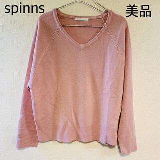 スピンズ(SPINNS)の美品✰spinns✰スピンズ✰ニット✰トップス✰(ニット/セーター)