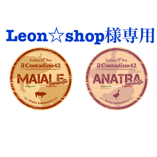 leon☆shop様専用 豚肩ロースのしっとりバルサミコチャーシュー(その他)