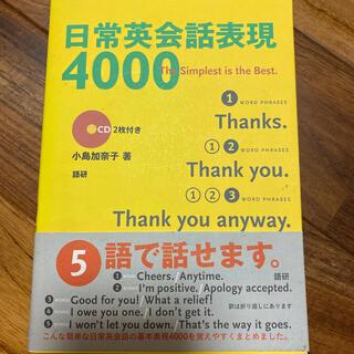 日常英会話表現4000 CD2枚付き(語学/参考書)