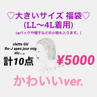 clette - 大きいサイズ福袋(LL〜5L) かわいいver.