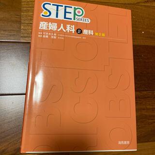 Step産婦人科 2 第2版(資格/検定)