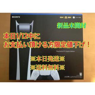 プレイステーション(PlayStation)の12日24時まで限定値下げ! プレステ5 デジタルエディション 新品未使用(家庭用ゲーム機本体)