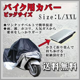 送料無料!バイクカバー L/XXLサイズ選べます☆(その他)