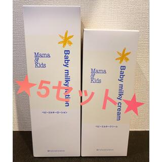 【新品未開封】ママ&キッズ  ベビーミルキーローション ・ クリーム ×5セット(ベビーローション)
