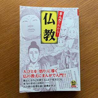 漫画で仏教(ノンフィクション/教養)