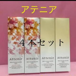 Attenir - 新品 Attenir アテニア クレンジングオイル