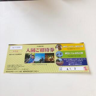 伊豆シャボテン動物公園ペアーチケット1枚(動物園)