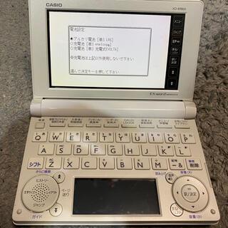 カシオ(CASIO)の電子辞書 CASIO XD-B9800 カシオ カシオ計算機(電子ブックリーダー)