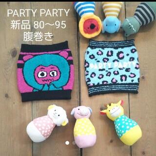 パーティーパーティー(PARTYPARTY)の新品 80センチ ~95センチ PARTY PART ピンク ブルー 腹巻き (パジャマ)