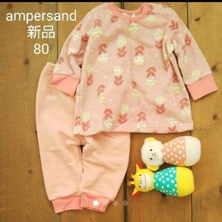 アンパサンド(ampersand)の新品 80センチ AMPERSAND アンパサンド フリース ピンク  パジャマ(パジャマ)