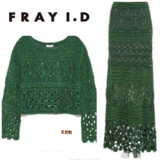 フレイアイディー(FRAY I.D)のFRAY i.D☆フレイアイディー☆クロシェニットスカート☆セットアップ(セット/コーデ)