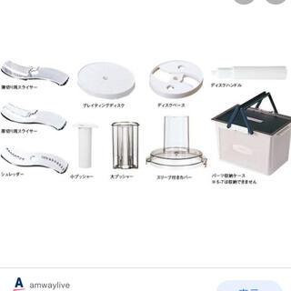 アムウェイ フードプロセッサーオプションパーツセット(フードプロセッサー)