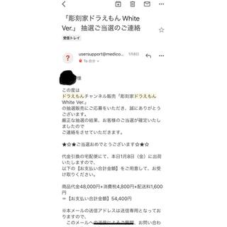メディコムトイ(MEDICOM TOY)の未開封 彫刻家ドラえもん White ver.(アニメ/ゲーム)