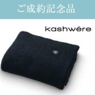 kashwere - 【新品未使用・数量限定】カシウェア カシウエア ブランケット メルセデス・ベンツ