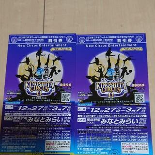 木下大サーカス 横浜公演 自由席招待券2枚セット 3/7まで(サーカス)