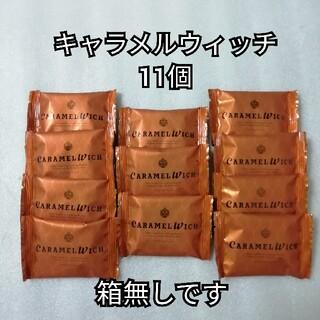 箱無し キャラメルウイッチ 11個 キャラメルウィッチ(菓子/デザート)