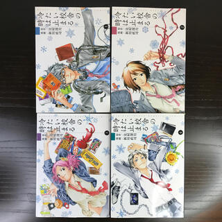 コウダンシャ(講談社)の漫画版 冷たい校舎のときは止まる 全巻セット 新川直司(全巻セット)