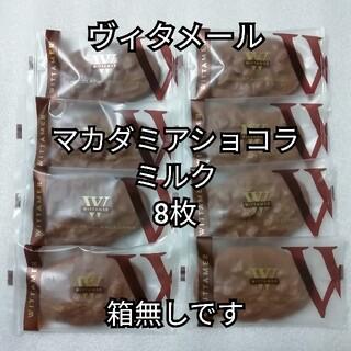 箱無し ヴィタメール ミルク マカダミアショコラ(菓子/デザート)